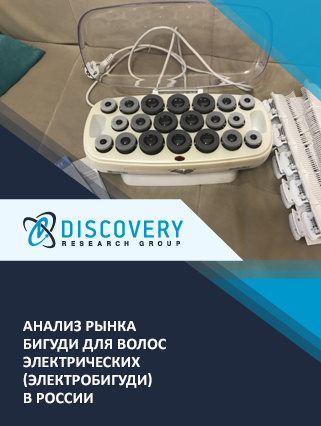 Маркетинговое исследование - Анализ рынка бигуди для волос электрических (электробигуди) в России