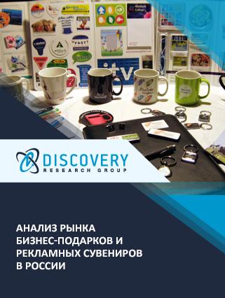 Анализ рынка бизнес-подарков и рекламных сувениров в России