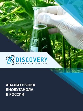 Анализ рынка биобутанола в России