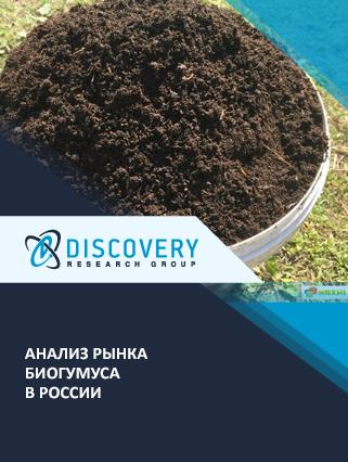 Маркетинговое исследование - Анализ рынка биогумуса в России