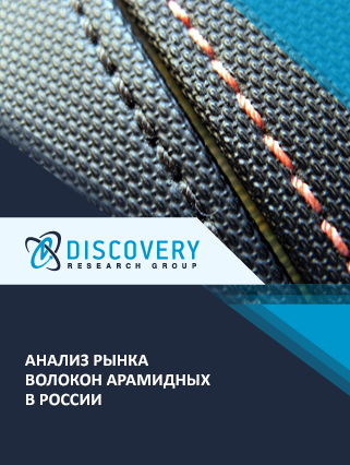 Маркетинговое исследование - Анализ рынка волокон арамидных в России (с базой импорта-экспорта)