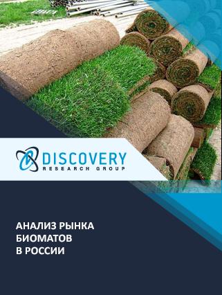 Анализ рынка биоматов в России