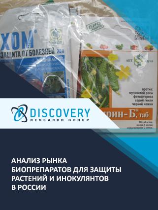 Маркетинговое исследование - Анализ рынка биопрепаратов для защиты растений и инокулянтов в России