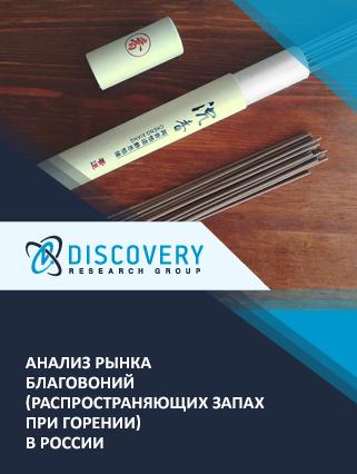 Маркетинговое исследование - Анализ рынка благовоний (распространяющих запах при горении) в России
