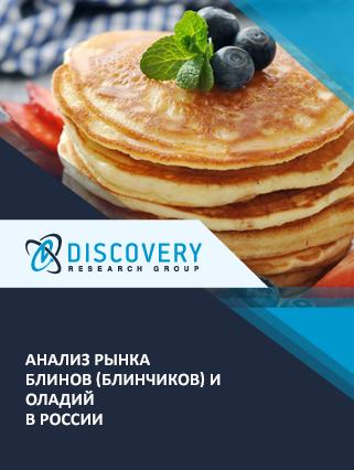 Маркетинговое исследование - Анализ рынка блинов (блинчиков) и оладий в России