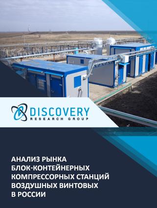 Маркетинговое исследование - Анализ рынка блок-контейнерных компрессорных станций воздушных винтовых в России