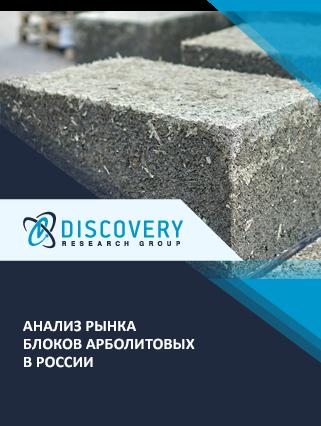 Маркетинговое исследование - Анализ рынка блоков арболитовых в России
