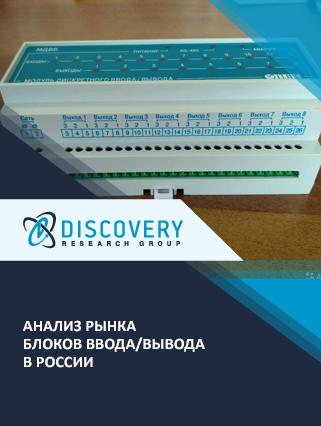 Маркетинговое исследование - Анализ рынка блоков ввода/вывода в России