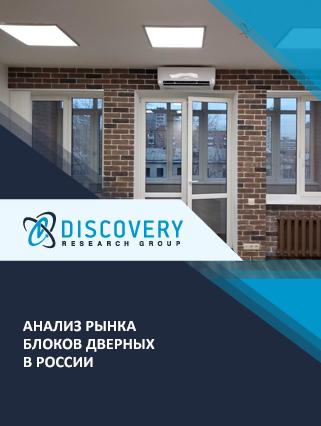 Анализ рынка блоков дверных в России