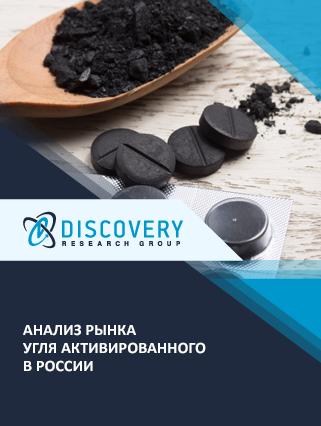 Анализ рынка угля активированного в России (с базой импорта-экспорта)