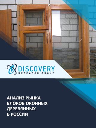 Анализ рынка блоков оконных деревянных в России