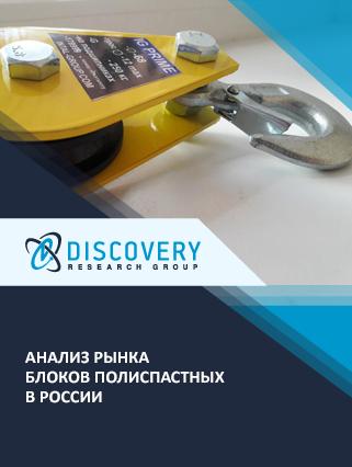 Анализ рынка блоков полиспастных в России