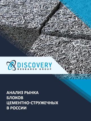 Маркетинговое исследование - Анализ рынка блоков цементно-стружечных в России
