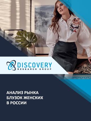 Анализ рынка блузок женских в России