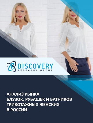 Анализ рынка блузок, рубашек и батников трикотажных женских в России