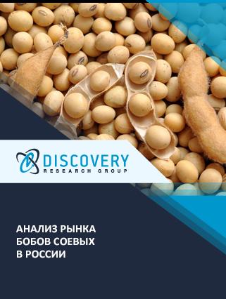 Анализ рынка бобов соевых в России