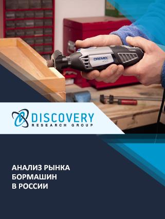 Анализ рынка бормашин в России