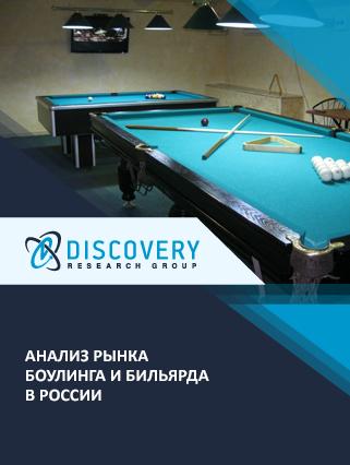 Маркетинговое исследование - Анализ рынка боулинга и бильярда в России