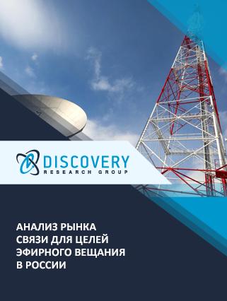 Маркетинговое исследование - Анализ рынка связи для целей эфирного вещания в России
