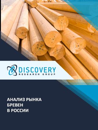 Анализ рынка бревен в России