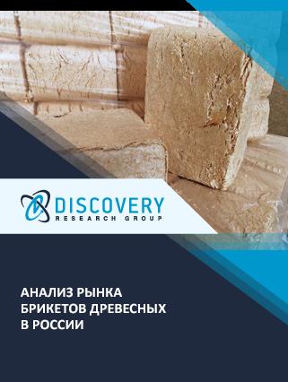 Анализ рынка брикетов древесных в России