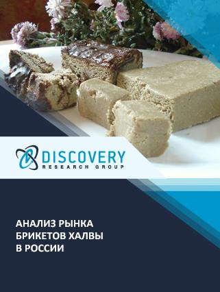Маркетинговое исследование - Анализ рынка брикетов халвы в России