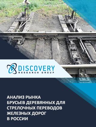 Анализ рынка брусьев деревянных для стрелочных переводов железных дорог в России