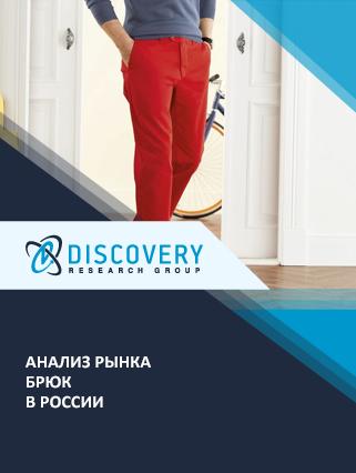 Анализ рынка брюк в России