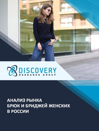 Анализ рынка брюк и бриджей женских в России