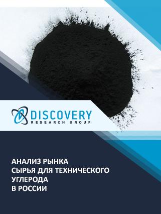 Маркетинговое исследование - Анализ рынка сырья для технического углерода в России