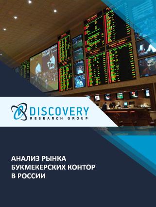 Маркетинговое исследование - Анализ рынка букмекерских контор в России