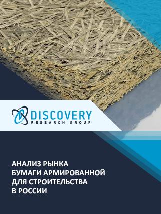 Маркетинговое исследование - Анализ рынка бумаги армированной для строительства в России
