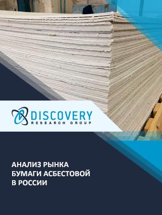 Маркетинговое исследование - Анализ рынка бумаги асбестовой в России