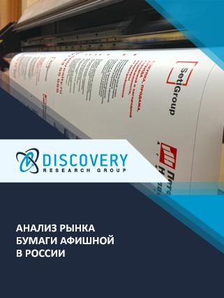 Анализ рынка бумаги афишной в России