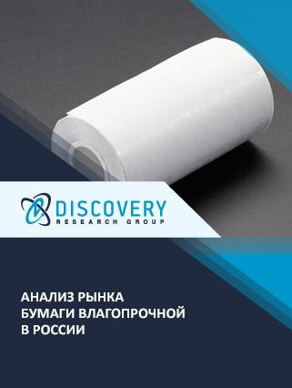 Анализ рынка бумаги влагопрочной в России