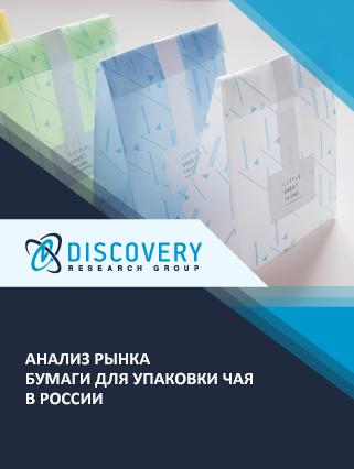 Маркетинговое исследование - Анализ рынка бумаги для упаковки чая в России