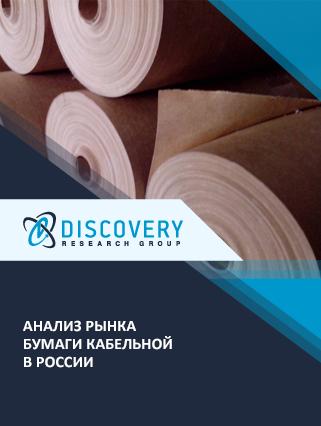 Анализ рынка бумаги кабельной в России
