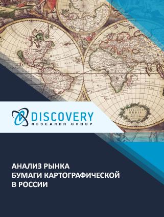 Анализ рынка бумаги картографической в России