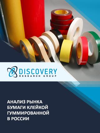 Анализ рынка бумаги клейкой гуммированной в России
