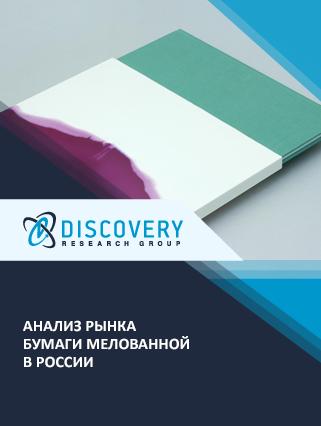 Анализ рынка бумаги мелованной в России