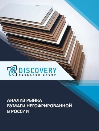 Анализ рынка бумаги негофрированной в России