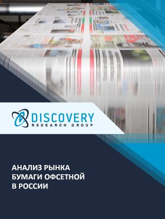 Анализ рынка бумаги офсетной в России