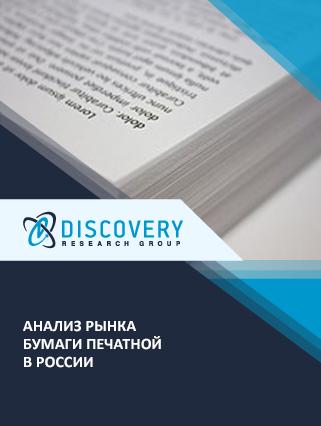 Анализ рынка бумаги печатной в России