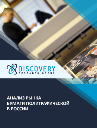 Анализ рынка бумаги полиграфической в России