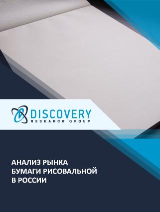 Анализ рынка бумаги рисовальной в России