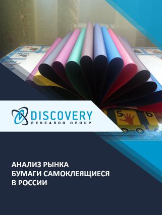 Анализ рынка бумаги самоклеящиеся в России