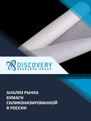 Анализ рынка бумаги силиконизированной в России
