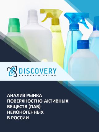Анализ рынка поверхностно-активных веществ (ПАВ) неионогенных в России (с базой импорта-экспорта)