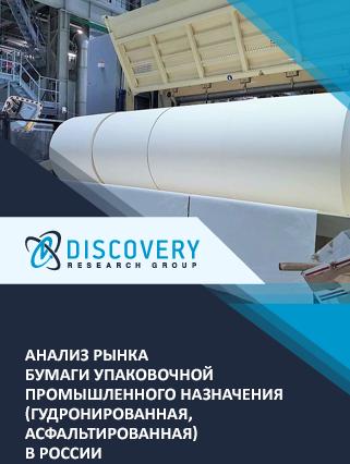 Анализ рынка бумаги упаковочной промышленного назначения (гудронированная, асфальтированная) в России