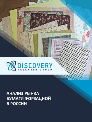 Анализ рынка бумаги форзацной в России